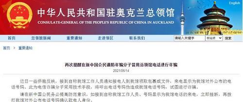驻奥克兰总领馆提醒在新中国公民谨防电信诈骗