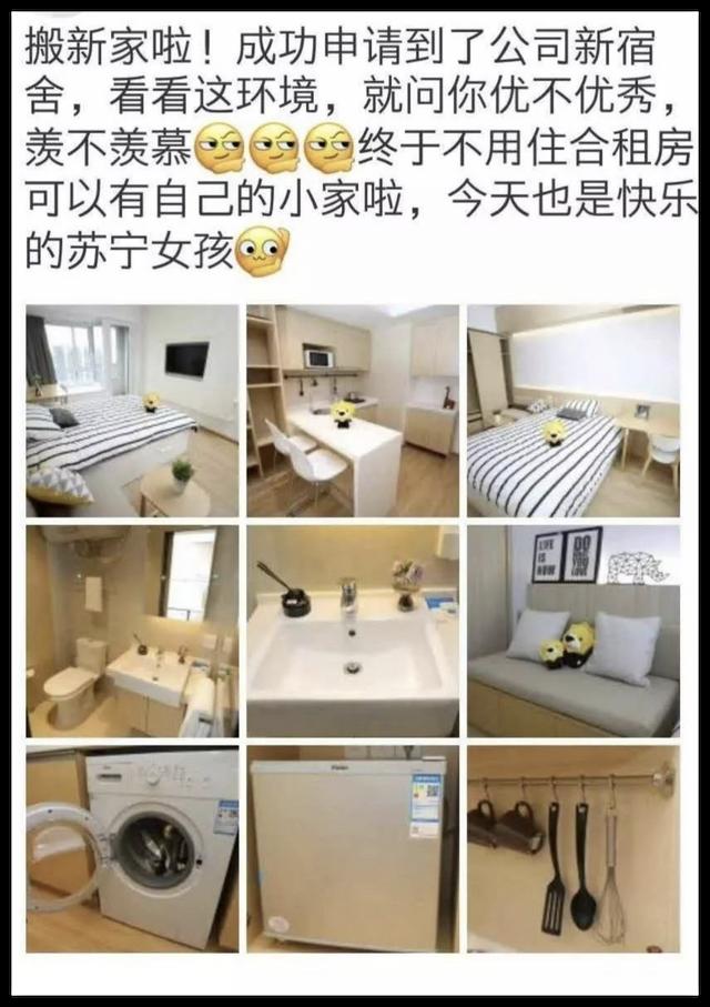 传苏宁卖掉总部宿舍楼撵员工走人,网友:这是有多缺德