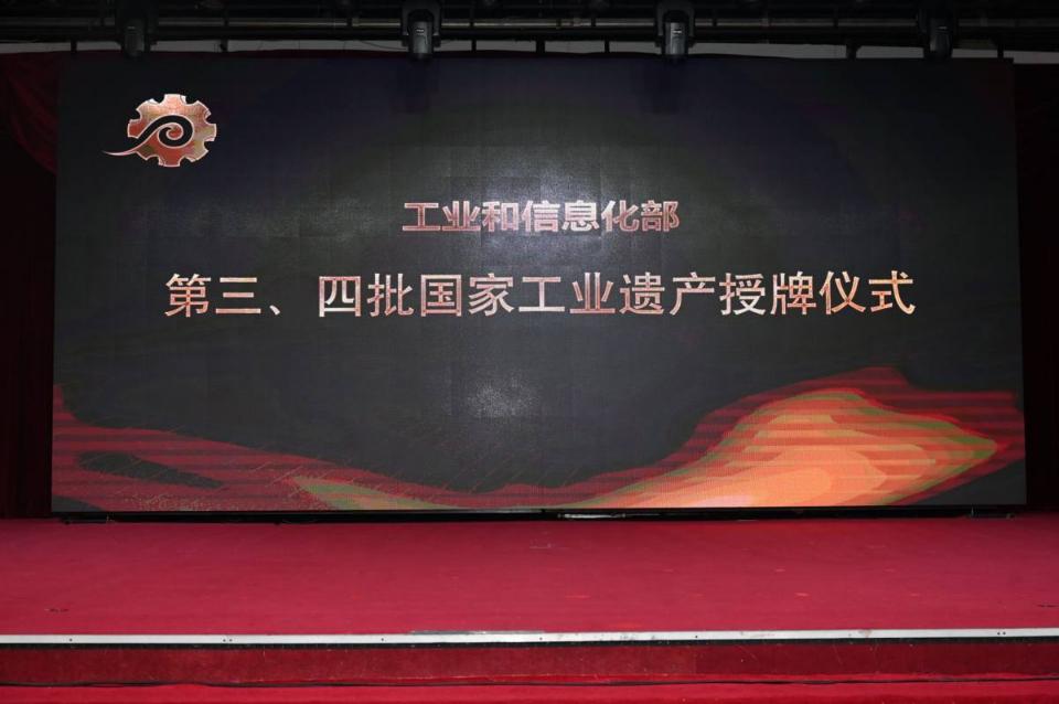 东阿阿胶厂(78号旧址)被认定为第三批国家工业遗产