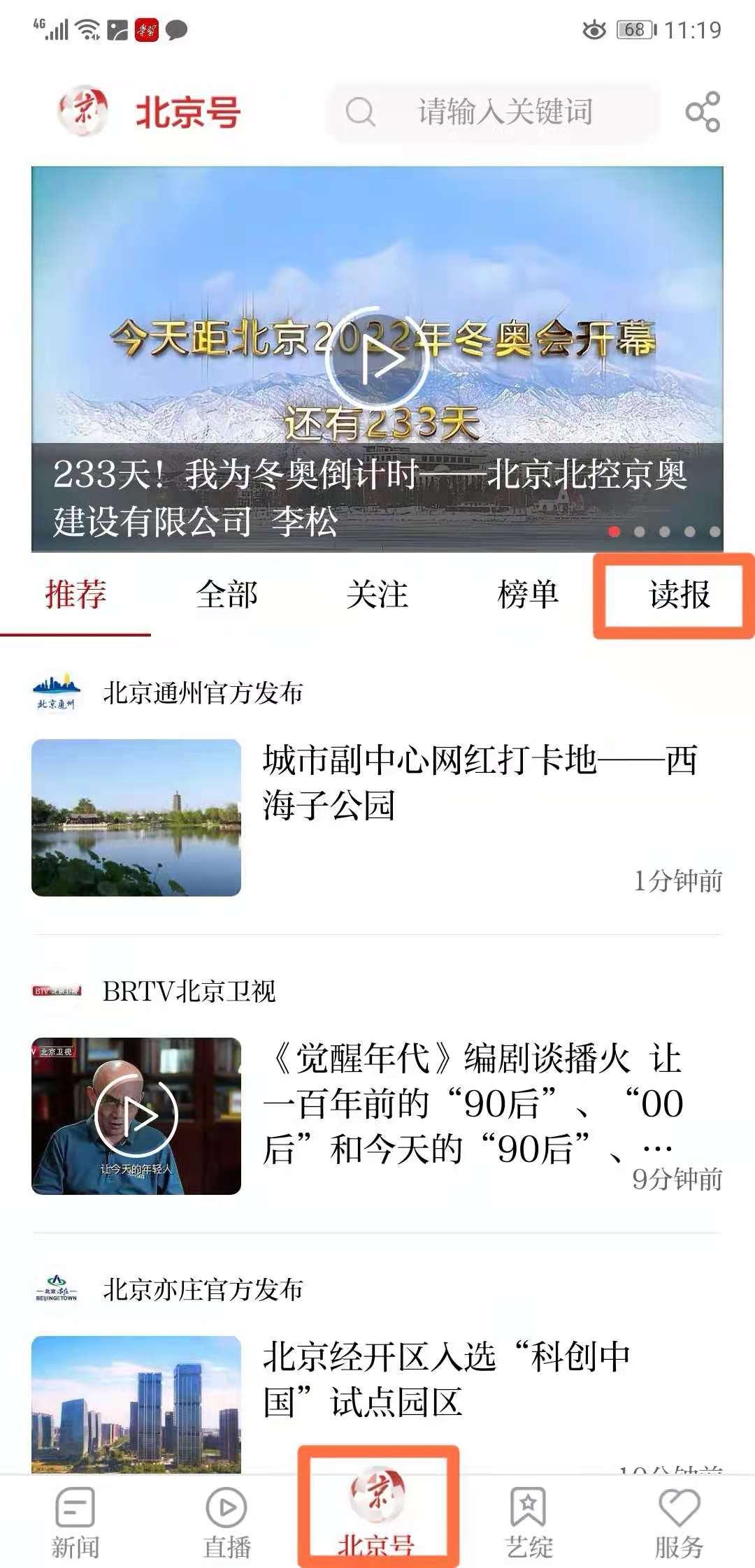 《延庆报》上线北京日报客户端