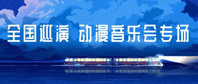 动漫系列音乐会全国巡演正式开启-小柚妹站
