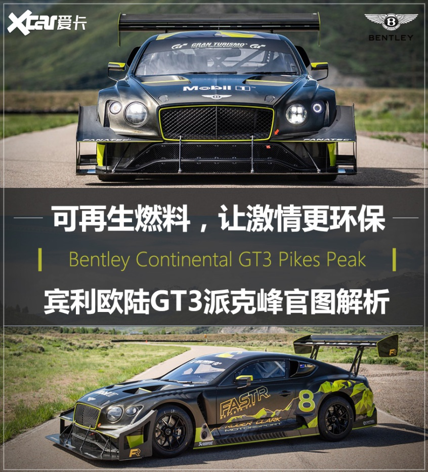 """烧可再生""""油"""" 欧陆GT3派克峰官图解析"""