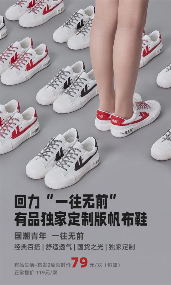 """回力""""一往无前""""定制帆布鞋小米有品首发"""