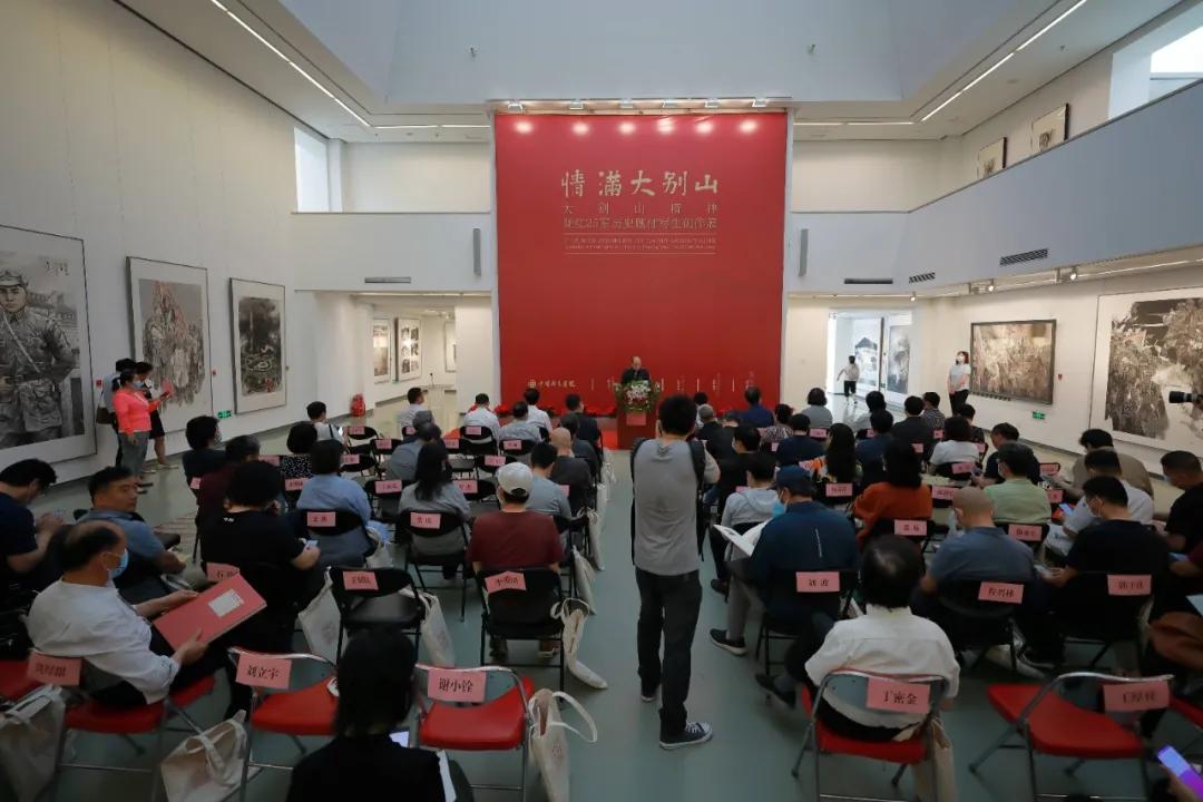 大别山精神暨红25军历史题材写生创作展在京开幕