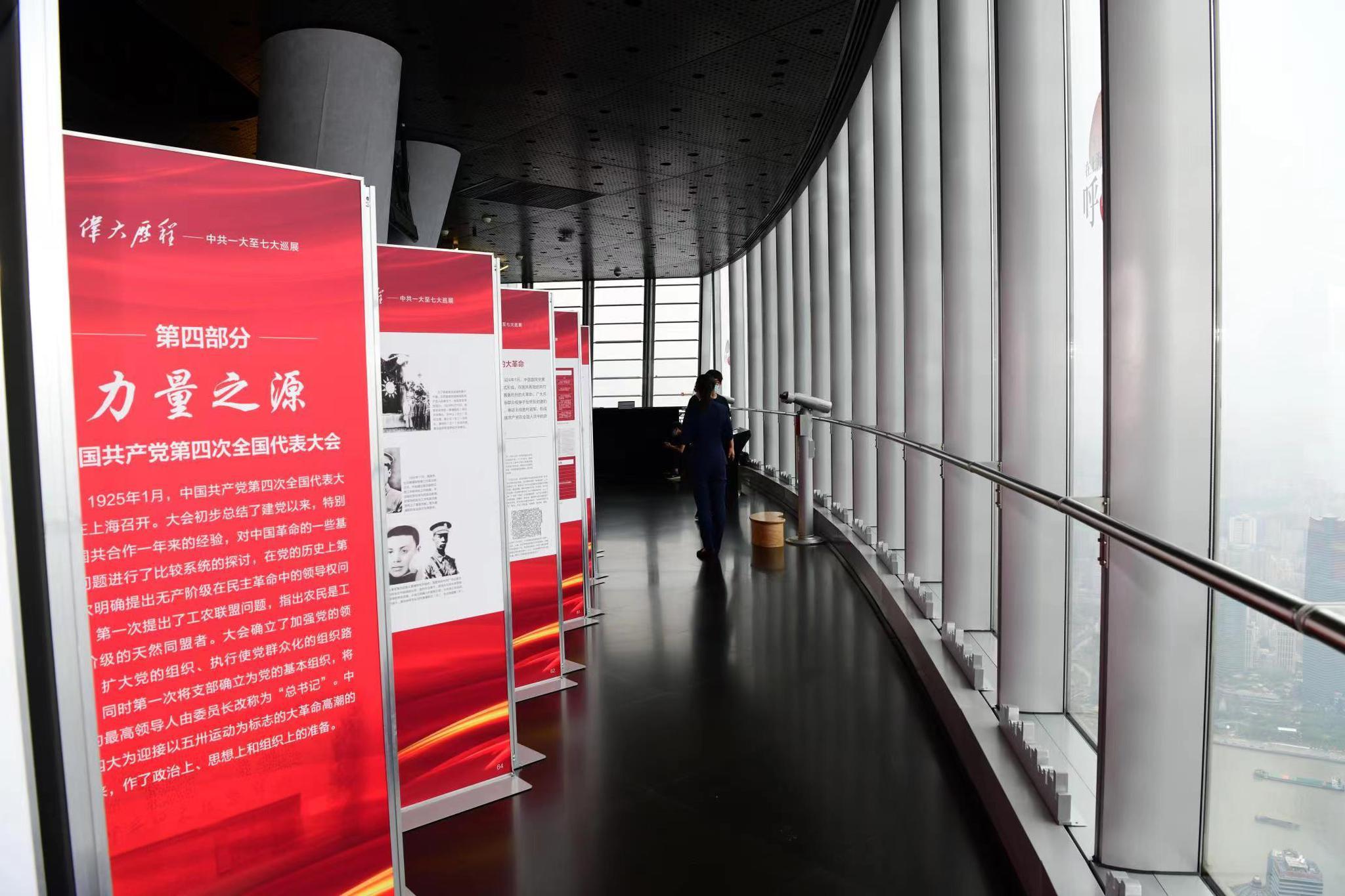 """近千张照片勾勒红色印迹再现奋斗历程,""""伟大历程——中共一大至七大巡展""""登上中国第一高楼"""