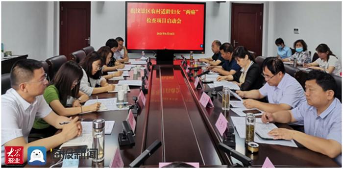 """泰安市徂汶景区召开2021年度农村适龄妇女""""两癌""""检查项目启动会"""