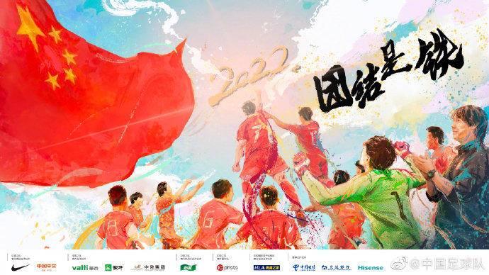 【进军12强】国足12强赛处于第4档,赛程将跨年,第八轮在明年春节踢