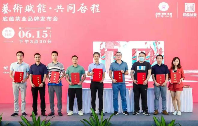艺术赋能 共同启程  底蕴茶业品牌发布会在厦博举行