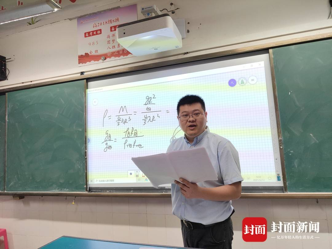 """""""百年白中""""名师报道⑨ """"硬核""""老师杨友伦:给学生开""""物理外挂"""",草稿纸也发挥大作用"""