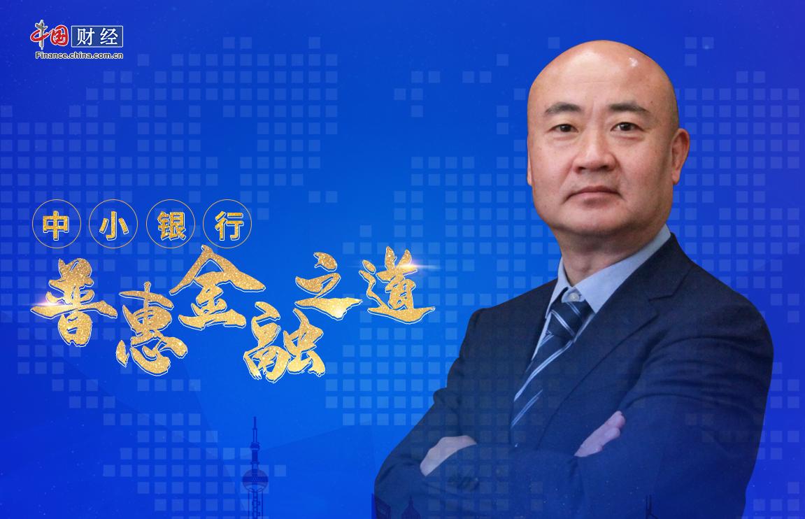 探索普惠金融长效机制 致力成为中小企业伙伴银行——专访绵阳市商业银行董事长何苗