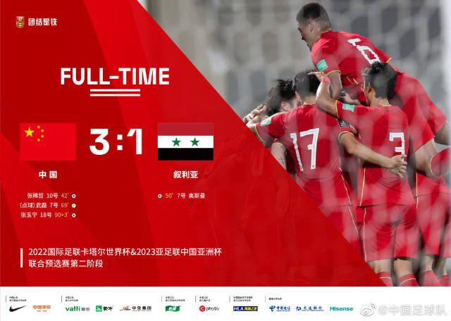 国足3比1叙利亚四连胜晋级,12强赛9月开打