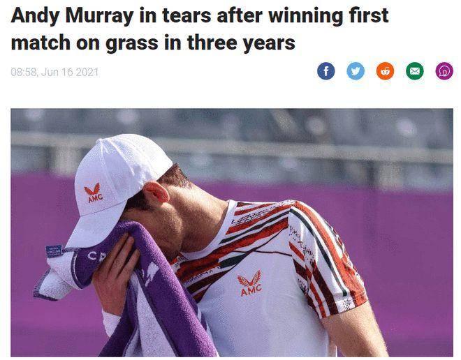 1084天后草地赛事再赢球 穆雷激动飙泪