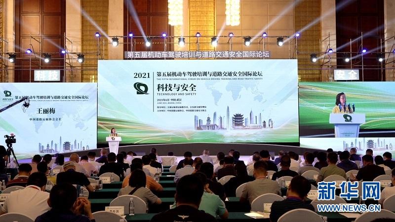 聚焦科技赋能驾培行业 第五届机动车驾驶培训与道路交通安全国际论坛在汉举行