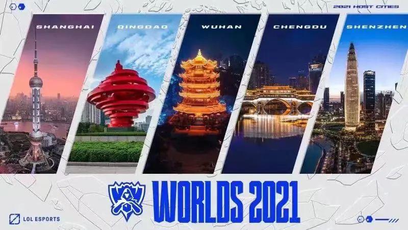 2021英雄联盟全球总决赛将在青岛等5座城市举办