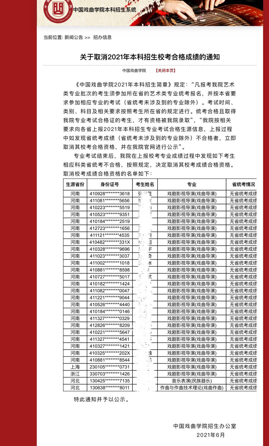 中国戏曲学院:取消29名艺术类专业考生校考合格成绩