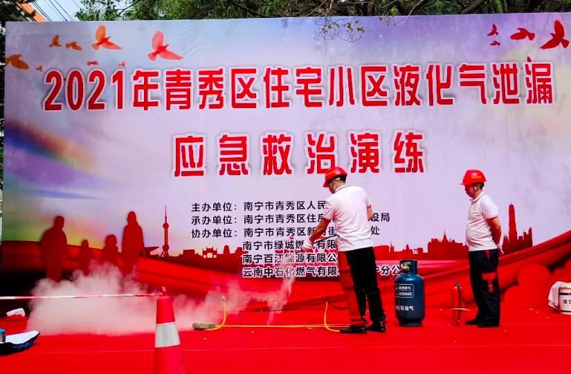南宁市青秀区举行预防液化气泄漏演练,提示市民注意这些细节