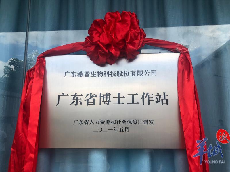 从化首个广东省博士工作站挂牌