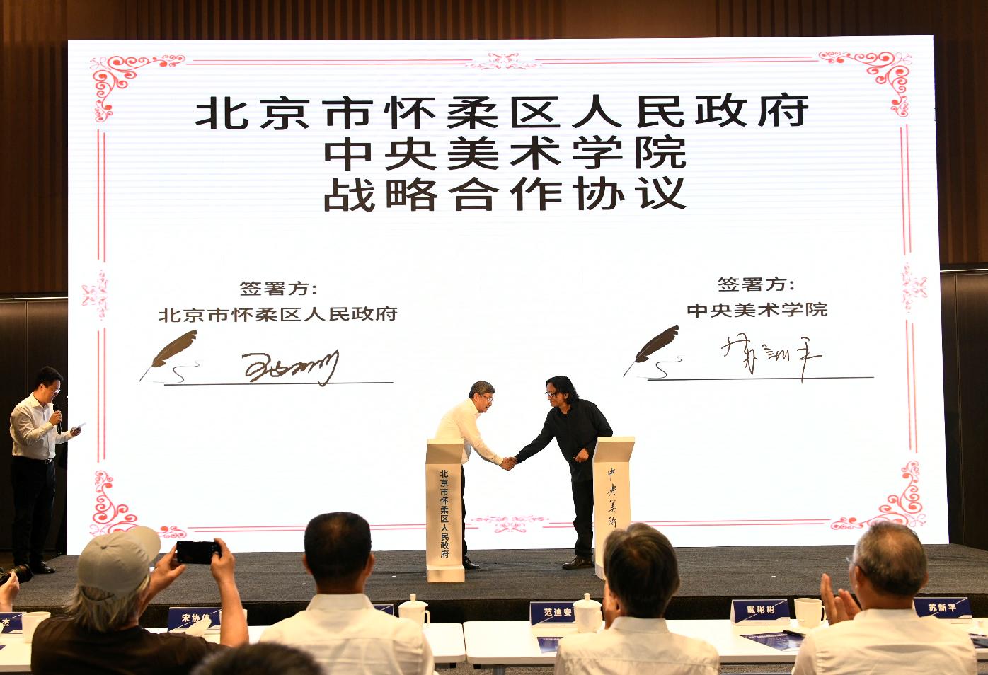 """怀柔区与中央美院签约,北京怀柔科学城要变""""艺术之城"""""""