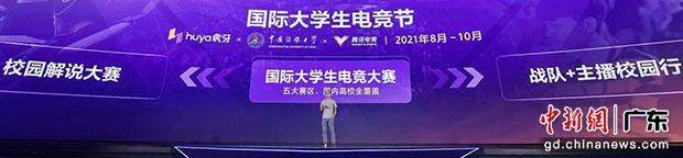 全球电竞运动领袖峰会召开 董荣杰:探索电竞直播新业态