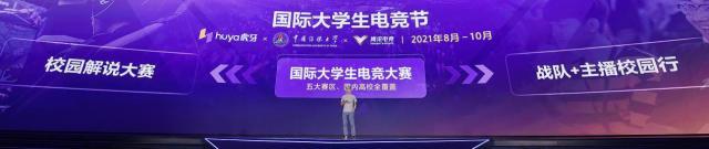 """虎牙董荣杰:以电竞内容、直播技术、人才体系塑造电竞竞争力""""铁三角"""""""