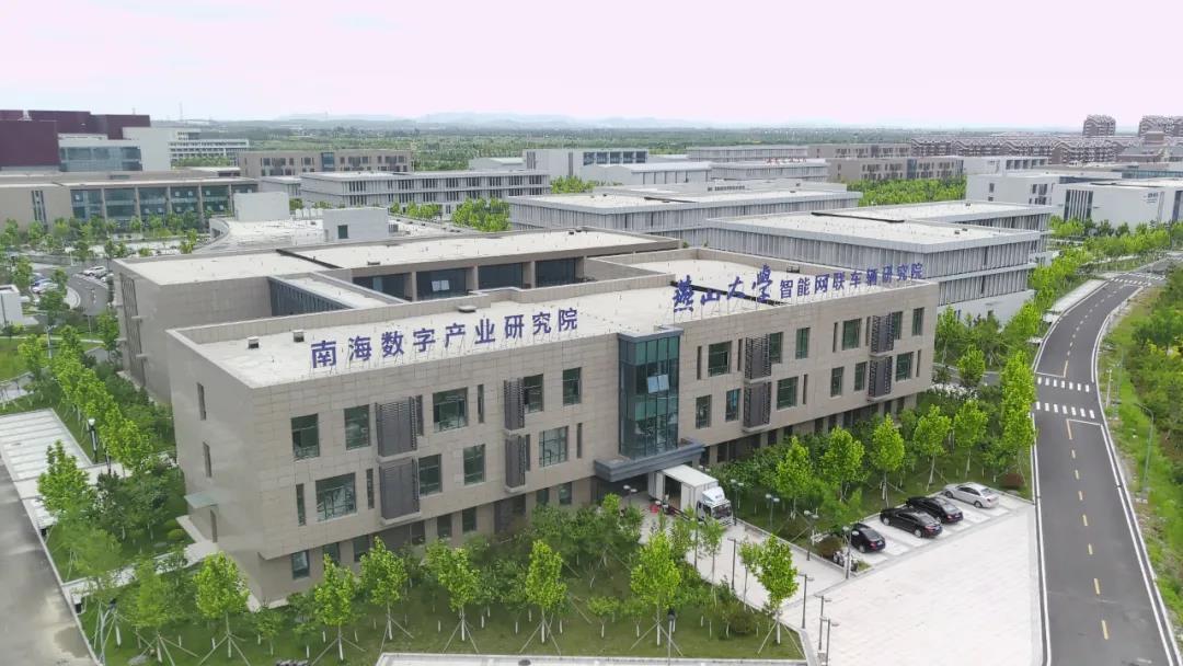 燕山大学数字产业研究院落户威海南海新区