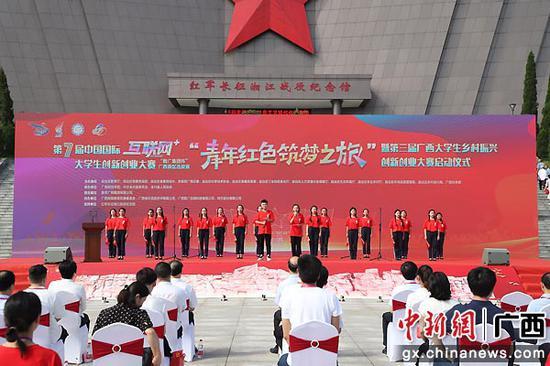 第三届广西大学生乡村振兴创新创业大赛启动