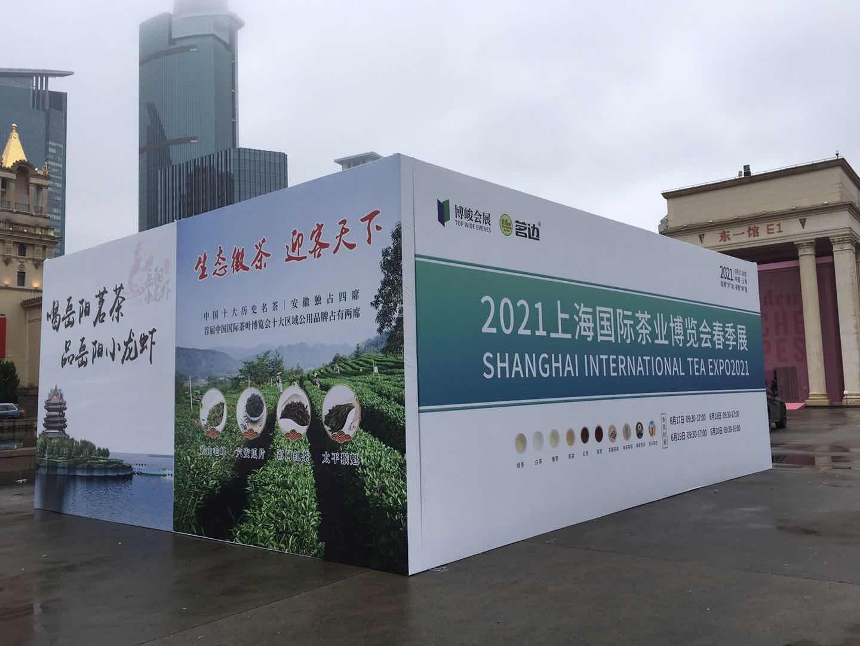 黄山、宣城、安庆、池州、岳阳、奉节等产茶区组团来沪,上海国际茶业博览会春季展开幕