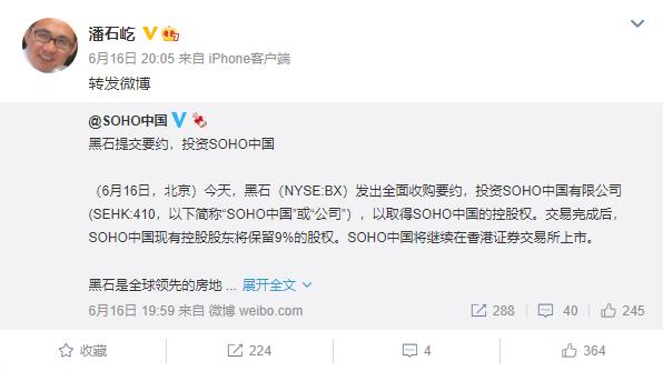 黑石30亿美元接盘SOHO中国,潘石屹清仓境内资产套现百亿港元