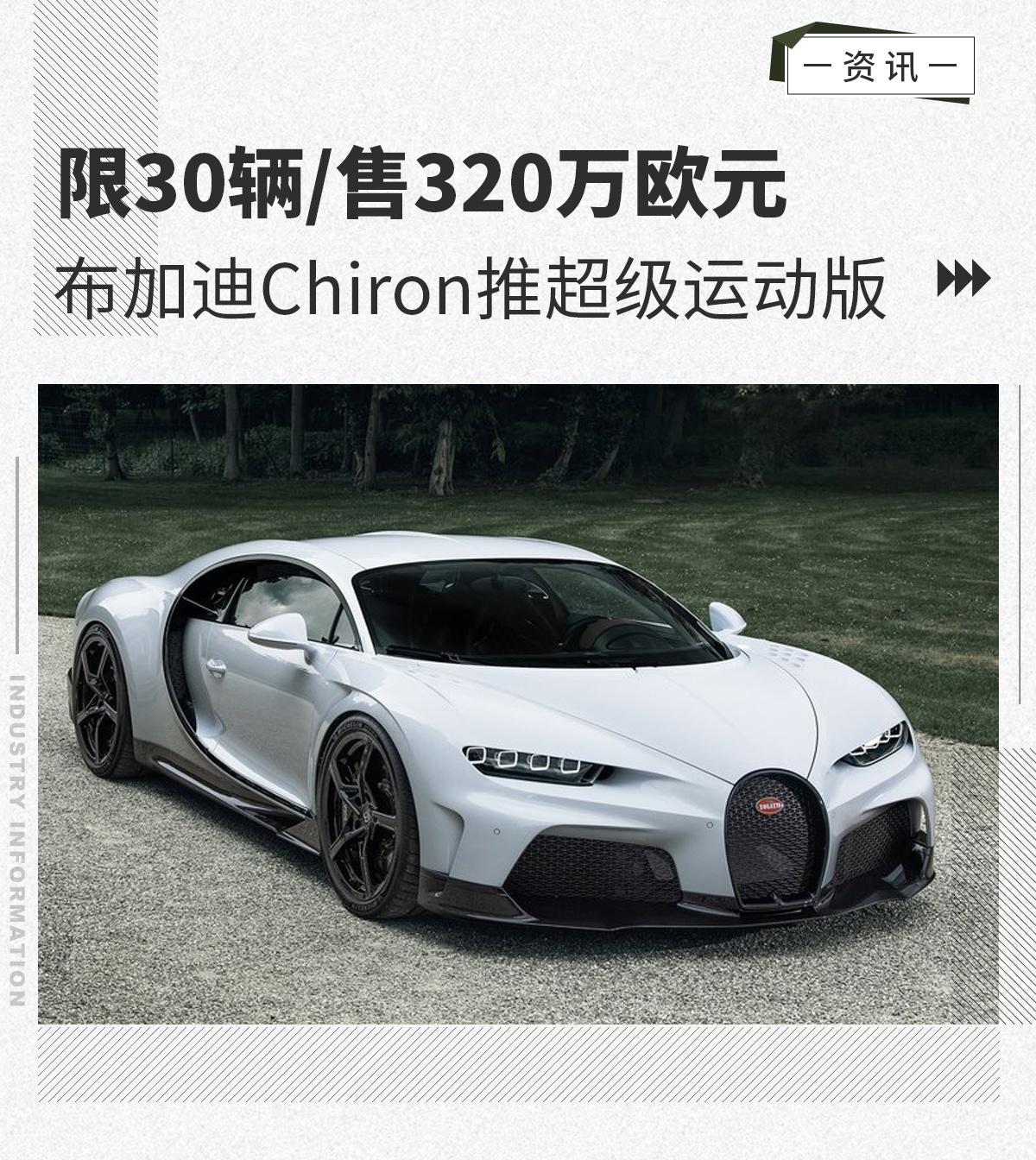 限30辆/售320万欧元 布加迪Chiron推超级运动版