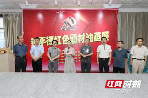 永州丨钟平德红色题材个人油画展在美术馆开幕