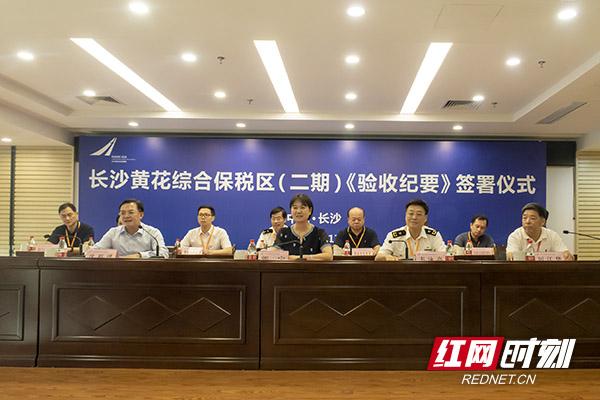 长沙黄花综保区二期通过验收 东卡口直通机场 通关效率+30%!