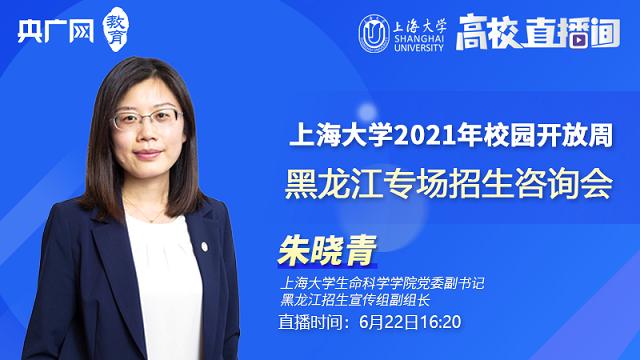 【预告】上海大学2021校园开放周黑龙江专场招生咨询会