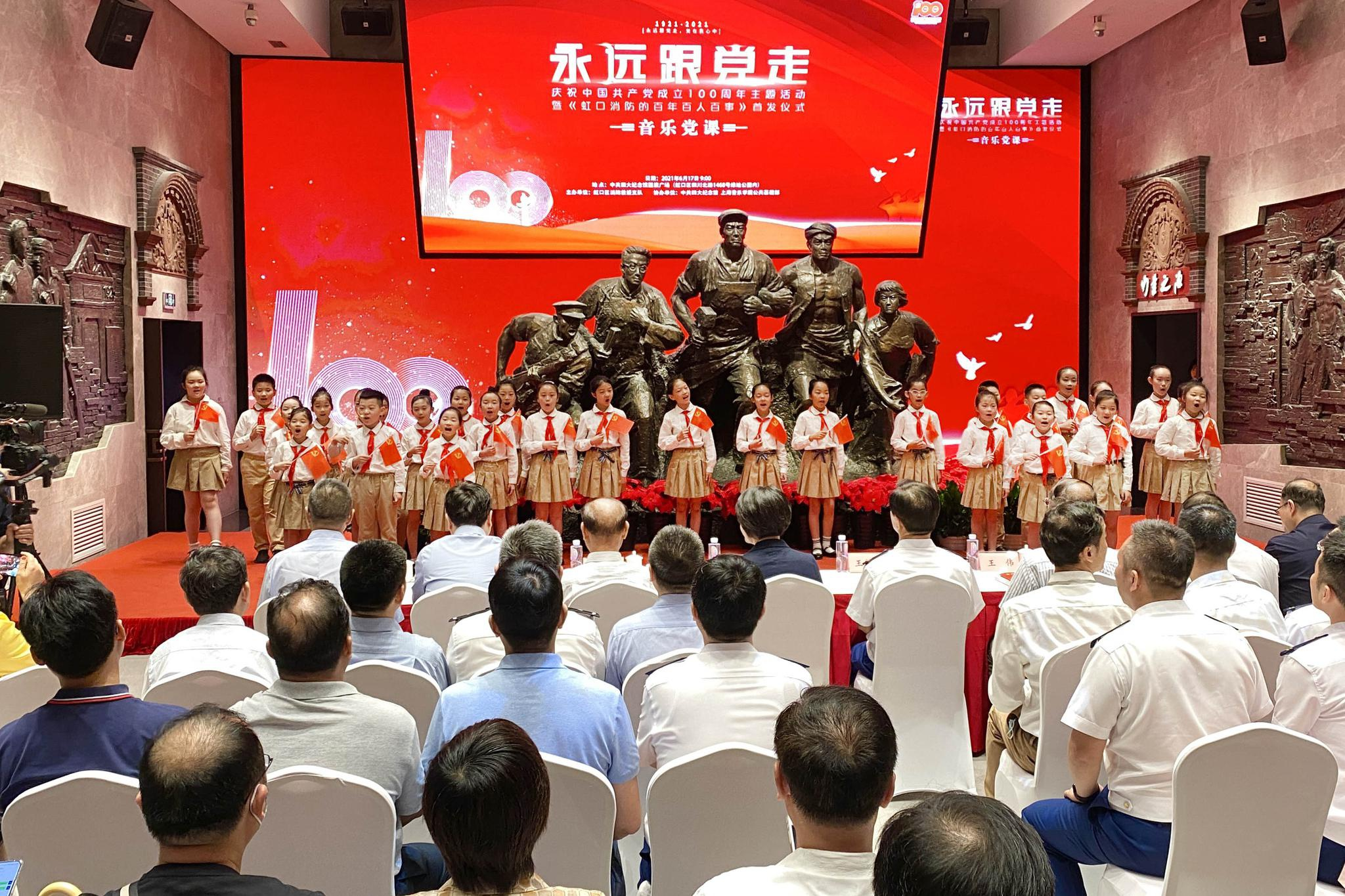 音乐党课讲述百年红门的红色记忆,虹口消防开展庆祝建党100周年主题活动