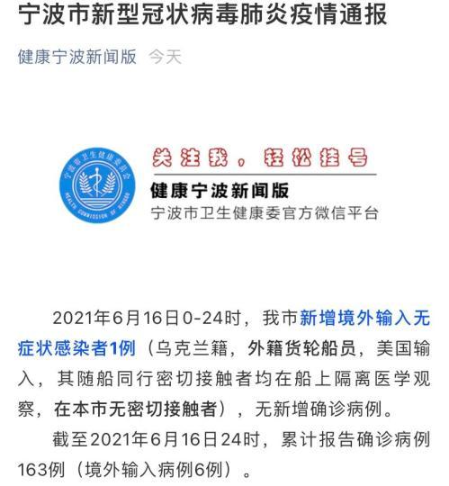 浙江宁波新增1例境外输入无症状感染者 为外籍货轮船员