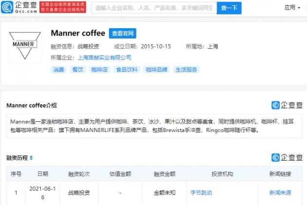 """字节跳动投资连锁咖啡店""""Manner coffee"""""""