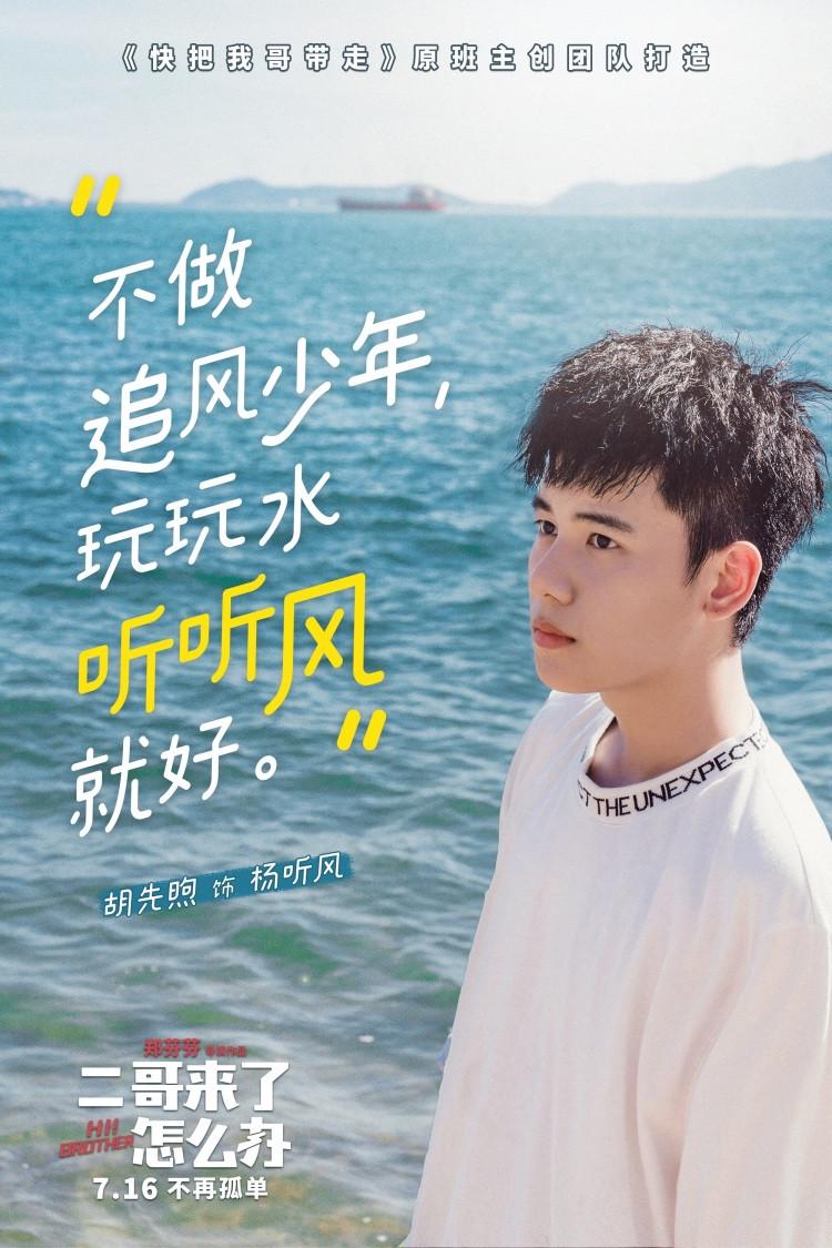 《二哥来了怎么办》发布夏日主题海报 胡先煦邓恩熙郑伟尽享假日