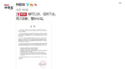 """""""错可以改,但抹不去"""",钟薛高致歉:创业初期两次行政处罚如同警钟"""