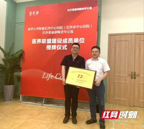"""长沙市中心医院与长沙莱康湘颐老年公寓开展""""医养合作"""""""
