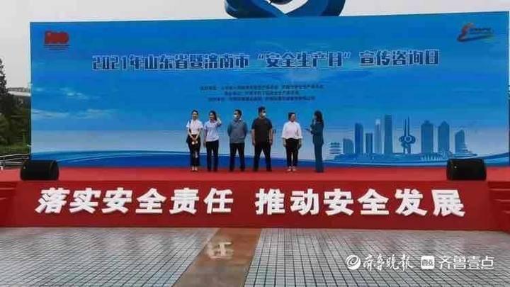 来泉城广场,了解新式安全生产、应急救援信息