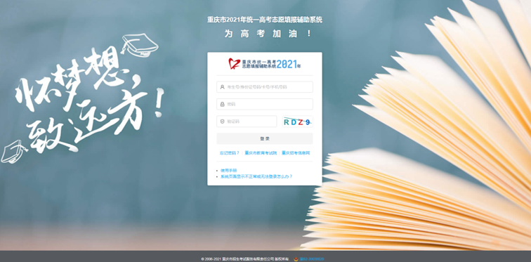 2021重庆高考志愿填报可查历史数据