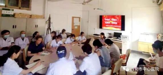 西安市中心医院第十党支部召开主题党日活动