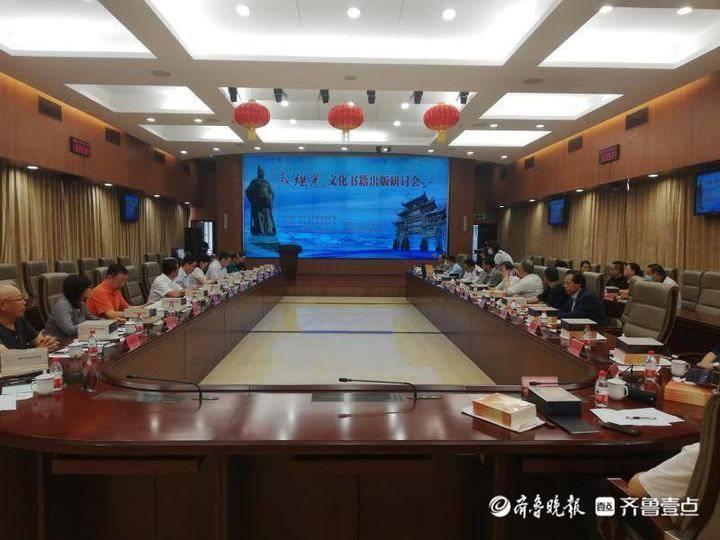戚继光文化书籍出版研讨会在北京举行