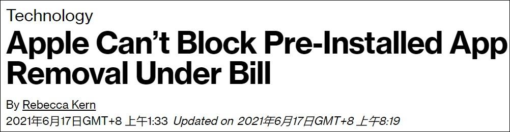 美议员称按照法律苹果将不能阻止用户卸载预装应用程序