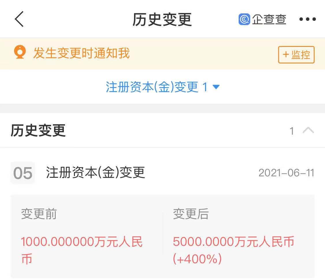 上海松江腾讯云计算有限责任公司增资400%,疑似实际控制人为马化腾