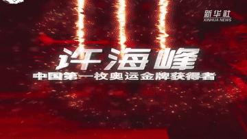 """奋斗百年路 启航新征程·数风流人物丨许海峰:""""我终于完成了党和人民交给我的任务"""""""