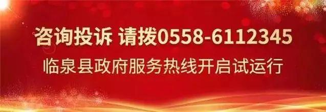 临泉县城南街道2021年社区后备干部招聘公告