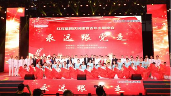 """红豆集团跻身中国民营企业500强 不忘初心""""永远跟党走"""""""