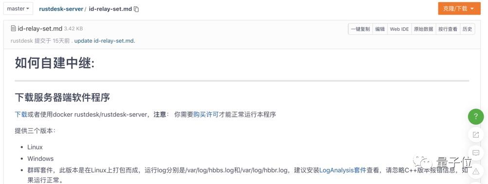 中国程序员开发的远程桌面RustDesk:多平台可用 大小只有9MB的照片 - 10
