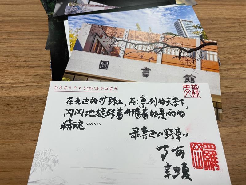 """华东师大中文系30余名教师手写明信片""""盲盒""""赠毕业生"""