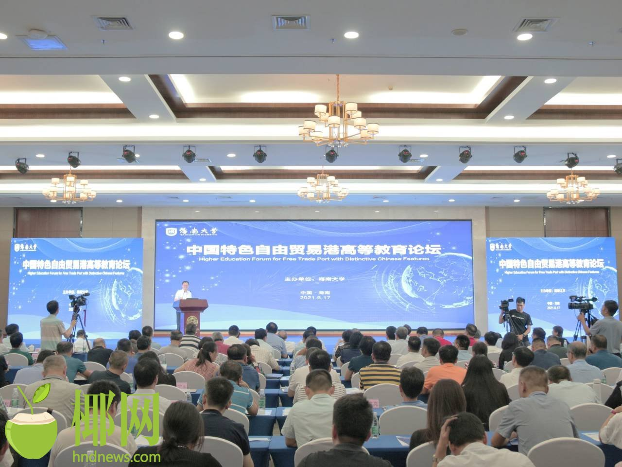海南大学举办中国特色自由贸易港高等教育论坛